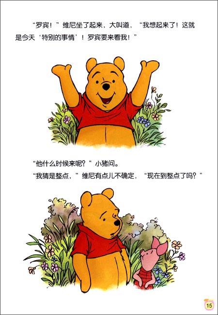 卡通动画小熊维尼简笔画