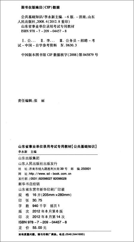 山东省事业单位录用考试专用教材:公共基础知识