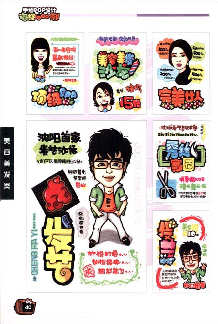 手绘pop设计实战系列:手绘pop设计海报1000例