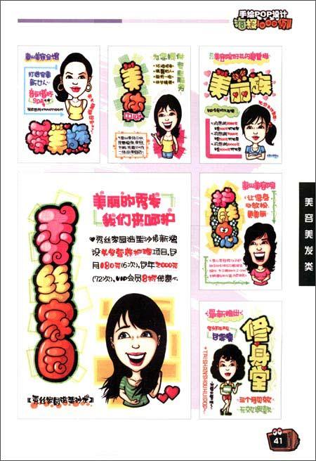 手绘pop设计实战系列:手绘pop设计海报1000例:亚马逊