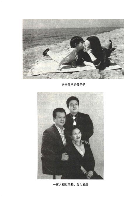 女人如水:刘芳幸福人生演讲录