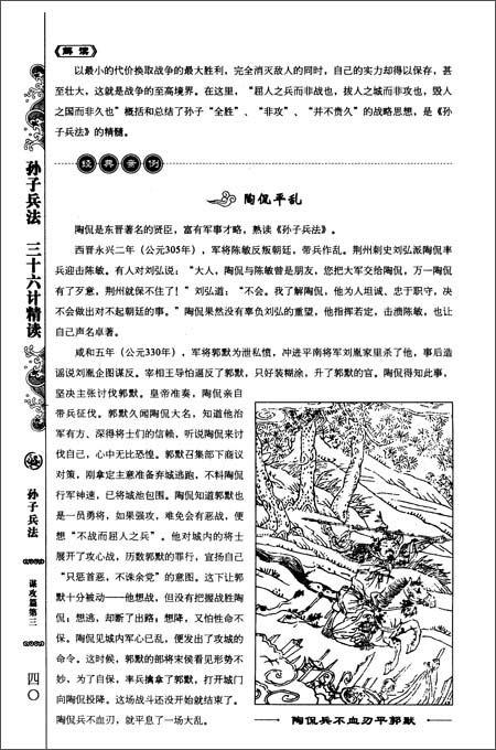 中华经典必读:孙子兵法•三十六计精读