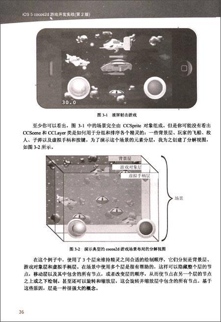 iOS 5 cocos2d 游戏开发实战