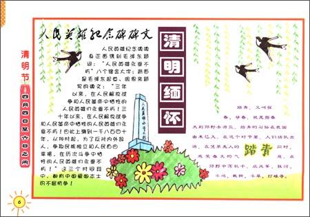 最新节日 黑板报版式 设计精粹 朱雪枫 亚马