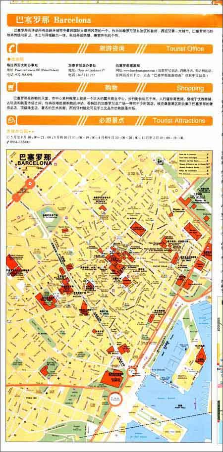 西班牙葡萄牙安道尔旅游地图
