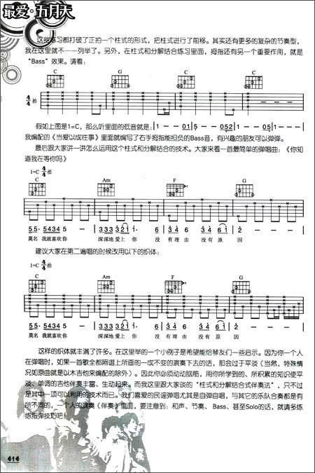 最爱五月天:五月天吉他弹唱全记录