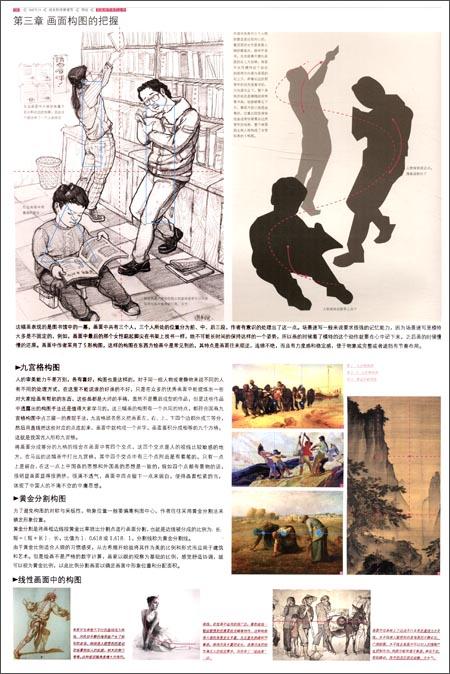 打蛋蛋 师说 人物速写2 组合和场景速写 马小川 重庆出版社 高考 美术