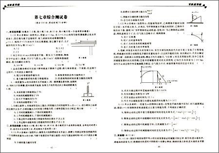 2013江苏高考物理零距离突破:基础知识同步训