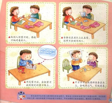 小提示  家长在家中应为幼儿提供圆头的安全剪刀,帮助幼儿创造安全图片