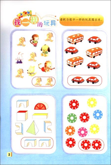 幼儿园综合活动课程:有趣的数学(小班上)\/江苏