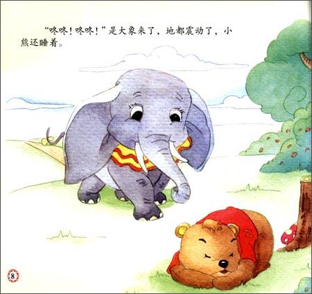 幼儿园综合活动课程:幼儿画册(小班下)(套装共3册)
