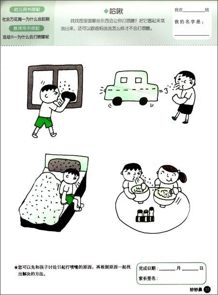 幼儿园活动整合课程:学习单(中班上)/周兢-图书-亚马