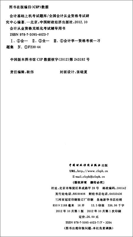 华图•好会计2013•会计从业资格无纸化考试辅导用书:会计基础上机考试题库