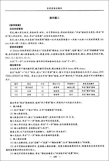 华图•好会计2013•会计从业资格无纸化考试辅导用书:初级会计电算化上机考试题库
