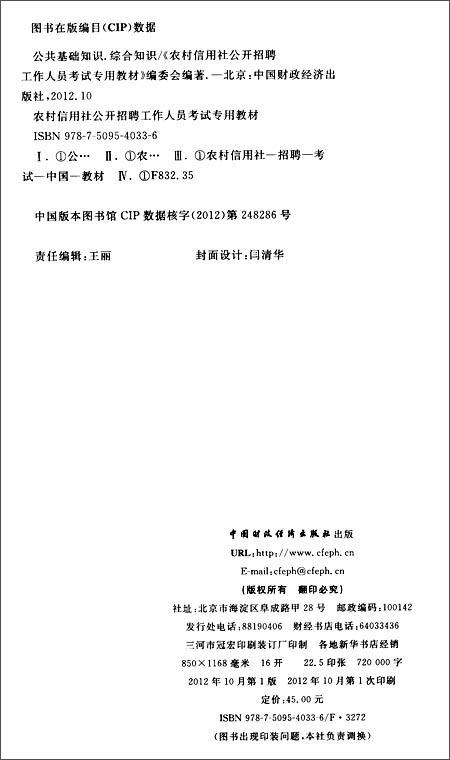 华图•农村信用社公开招聘工作人员考试专用教材:公共基础知识