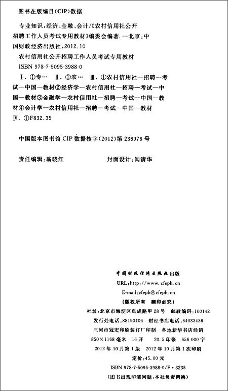 华图•农村信用社公开招聘工作人员考试专用教材:专业知识