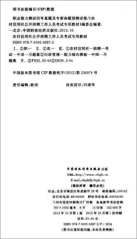 华图•农村信用社公开招聘工作人员考试专用教材:职业能力测试历年真题及专家命题预测试卷
