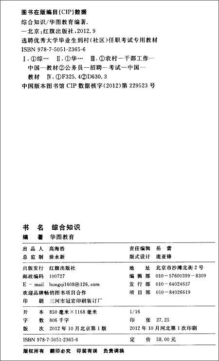 华图•选聘优秀大学毕业生到村任职考试专用教材:综合知识