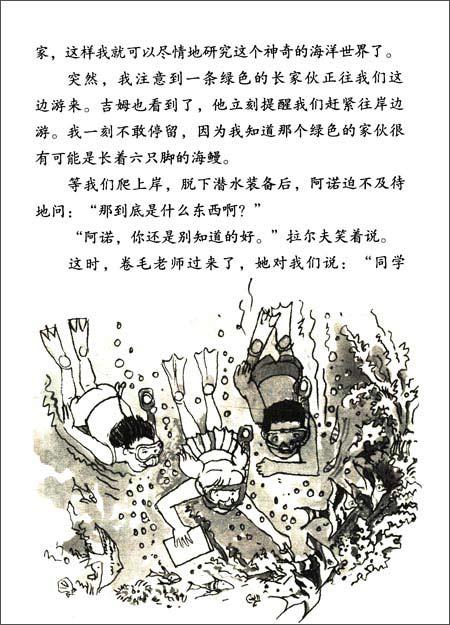 蒲公英科学阅读系列-神奇校车阅读版14:火山之旅