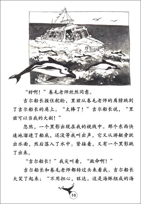 蒲公英科学阅读系列61神奇校车阅读版3:怒海赏鲸