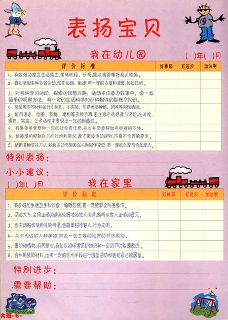 《中国幼儿百科画册:幼儿成长档案(大班)》