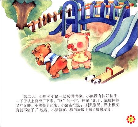 回至 幼儿园综合活动课程:幼儿画册(小班上学期)(套装共3册) (平装)