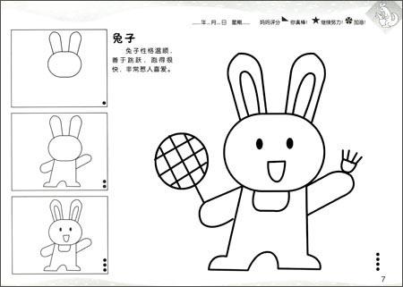 《儿童素质教育丛书:儿童简笔画(黄魔笔篇)》