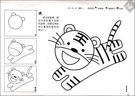 《儿童素质教育丛书:儿童简笔画(蓝魔笔篇)》 胡玉红