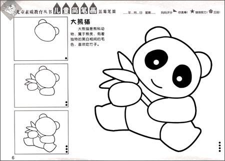 熊猫手绘吃竹子谁素描