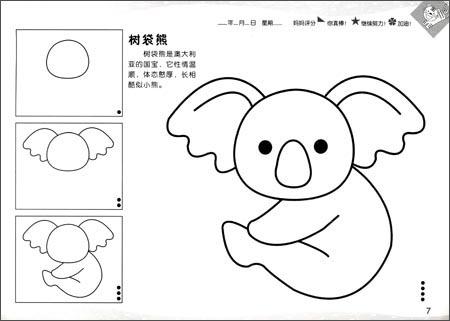 小熊简笔画图片 可爱