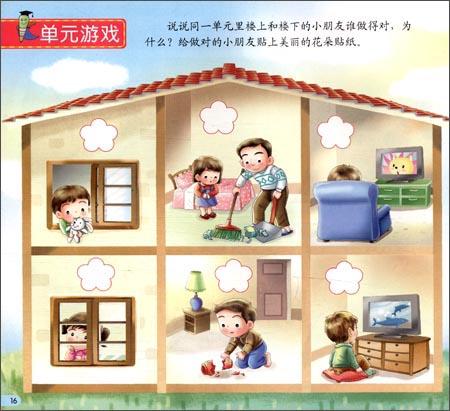 小康轩61幼儿园安全教育:幼儿用书(小班下)/康轩