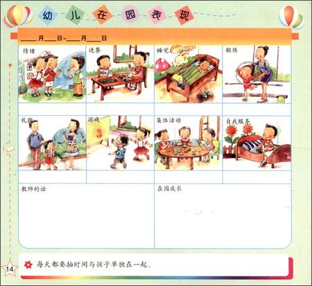 幼儿园综合活动课程:家园联系册(中班上学期)平装–2012年8月1日