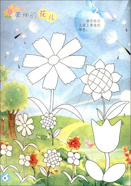 幼儿园综合活动课程:快乐暑假(小班):亚马逊:图书