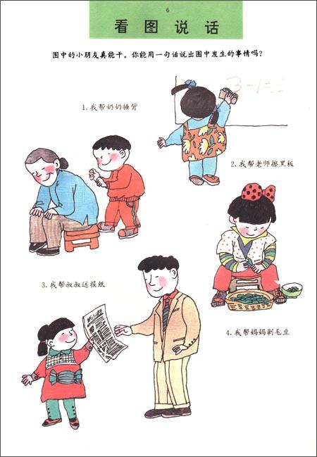 《写写算算画画:幼儿综合练习册(小班下)》