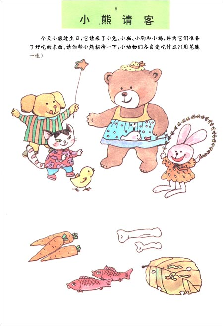 请你帮小熊招待一下,小动物们各自爱吃什么?(用笔连一连)