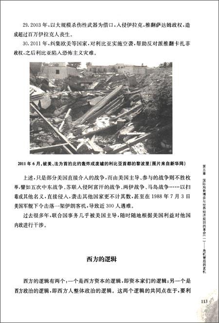 大博弈:中国之危与机