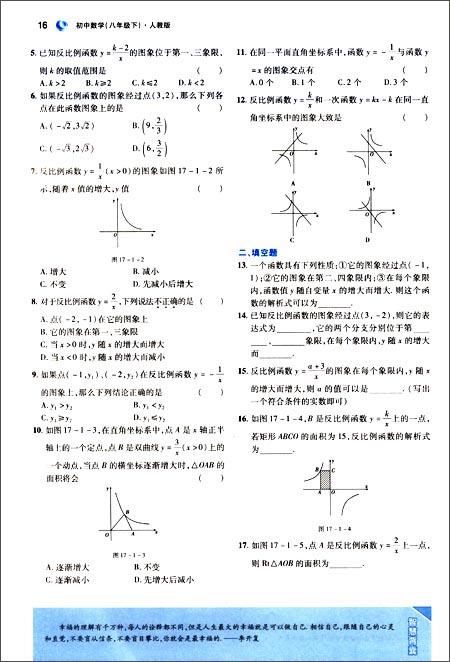 曲一线科学备考•5年中考3年模拟:初中数学