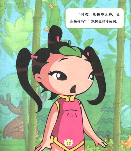 69  少儿 69  漫画绘本与图画书   版权页:  插图:  可熊猫慢悠悠
