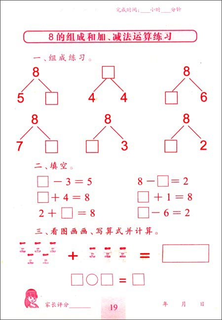 幼儿a幼儿铅笔描红(第1级):口算推荐速算题卡/博微视频心算图片