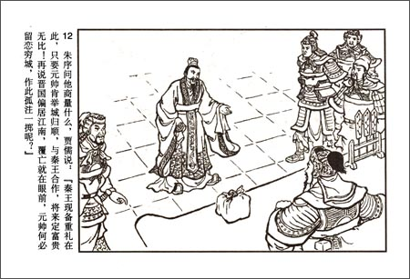 古代传奇集萃