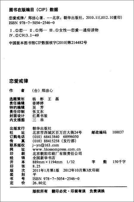 华语界最经典的恋爱指南:恋爱戒律