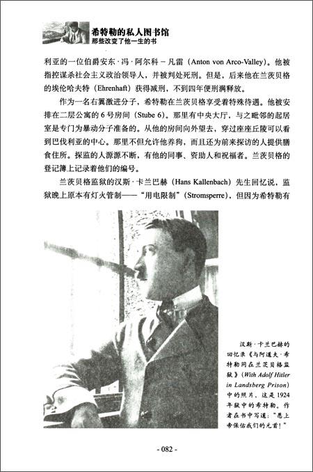 希特勒的私人图书馆:那些改变了他一生的书