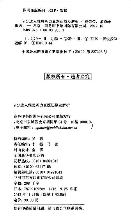 新航道•北京新航道系列丛书:9分达人雅思听力真题还原及解析