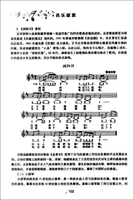 柳琴戏调简谱