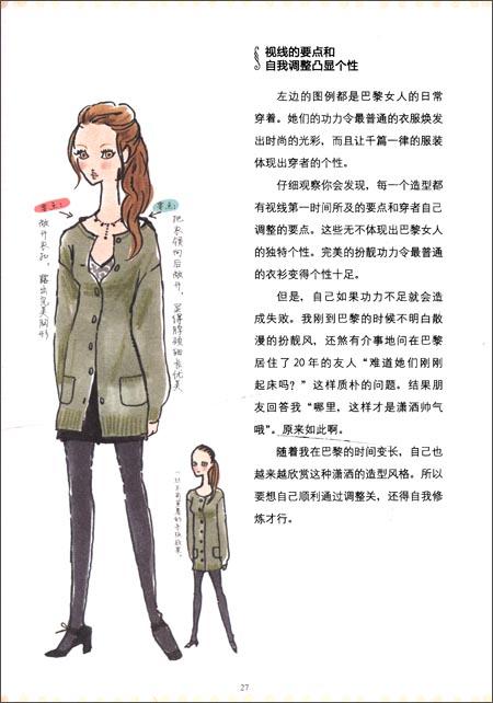 手绘时尚巴黎范儿:跟全世界最会打扮的女人学穿衣