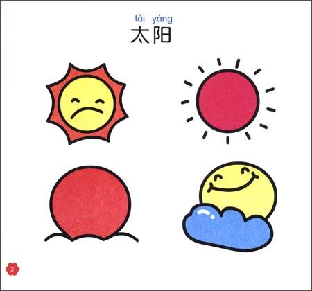 小海豚小宝贝学画:风景平装–2012年6月1日