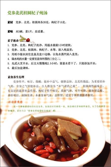 舌尖上的素食养生:汤粥•蒸煮•焖烧