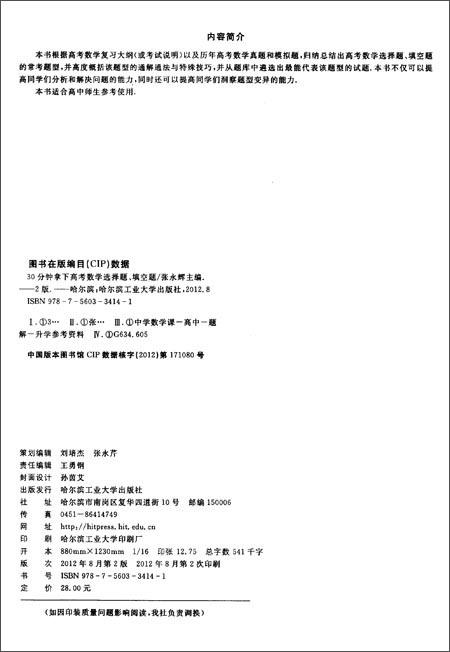 新编中学数学解题方法全书:30分钟拿下高考数学选择题、填空题