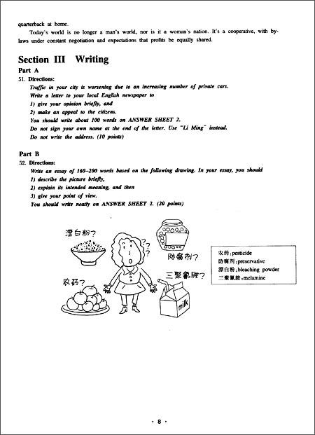 华研外语:淘金考研英语基础训练