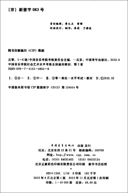 中国音乐学院社会艺术水平考级全国通用教材:古筝